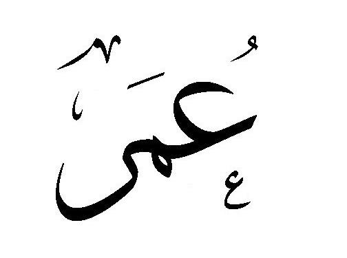 صورة تحليل شخصية اسم عمر , اسرار مذهله لهذا الاسم الرائع 1886