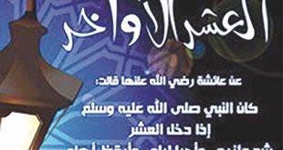 صورة دعاء العشر الاواخر , انشر هذه الادعيه حالاً