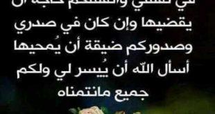صورة احلي مسا علي اجمل ناس , مساء الخير متابعيني