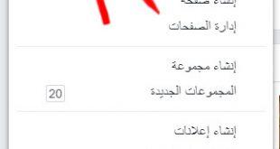 صورة كيف تغير اسم فيس بوك , اسرار لأسهل طريقة لتغير اسمك بسرعه