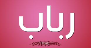 صورة هل ستزرق بابنه سميها رباب , ما معنى اسم رباب