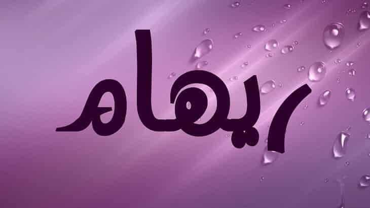 صورة سمي بنتك من اسماء بحرف الراء , اسماء بنات جديدة بحرف الراء