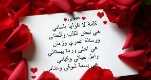 صورة قولي لحبيبك احلي كلام رومانسي , كلام في الحب والرومانسية