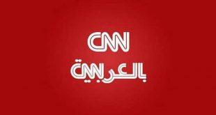 صورة هل تحب تتابع الاخبار الحالية نزل هذه القناة , تردد قناة سي ان ان العربية