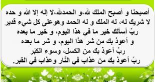 صورة اجعل ذكر الله علي لسانك دائما , ادعية الصباح و المساء