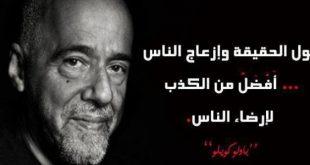 صورة شير احلي حكمه عن النفاق والكذب لكي يتعظ بها الجميع ,حكم عن الكذب والنفاق