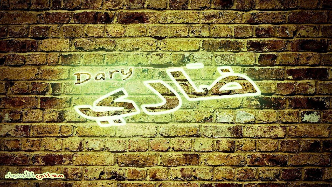 صورة معاني جذابه لهذا الاسم الرائع , معنى اسم ضاري