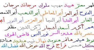 صورة اجمل اسماء فالتاريخ , اسماء اولاد عراقية