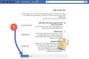 صورة هل تريد اخد استراحة من مواقع السوشيال ميديا , كيفية غلق فيسبوك نهائيا