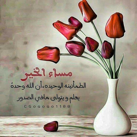 صورة ارسل عبارات مسائية لصديقك علي الفيس بوك , عبارات مساء الخير للاصدقاء